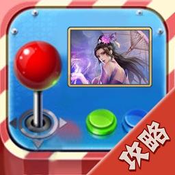 游戏攻略For三剑豪2