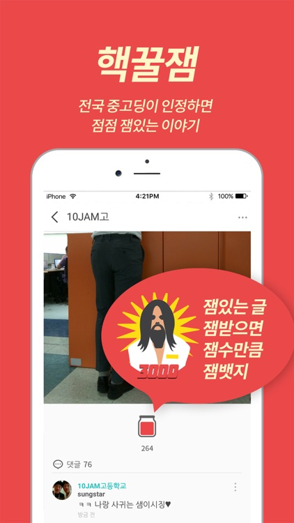 10JAM - 10대 익명 소통SNS screenshot-3
