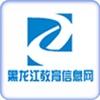 黑龙江教育信息网