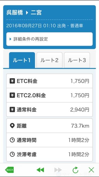 Famire's 高速道路検索(ファミレス... screenshot1