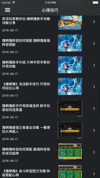 超级攻略 for 撸啊撸 screenshot-4