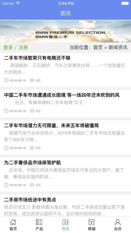 中国二手交易网