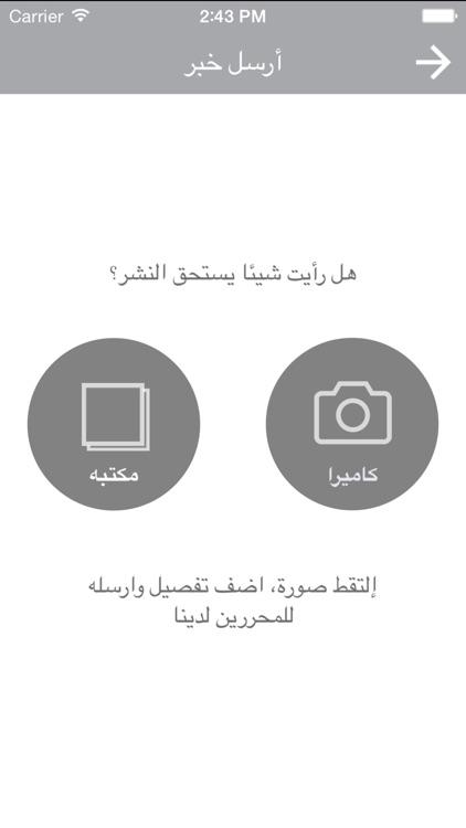 اخبار العراق | خبر عاجل، أخبار بغداد والعالم screenshot-4