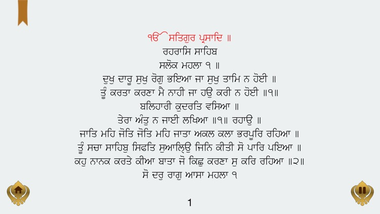 Rehraas Sahib Paath in Punjabi Hindi English screenshot-4