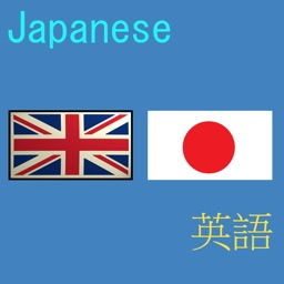 JEEDict - Japanese English Dictionary - 英語辞典
