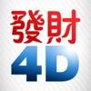 《發財4D》 是全马最好的万字成绩手机应用
