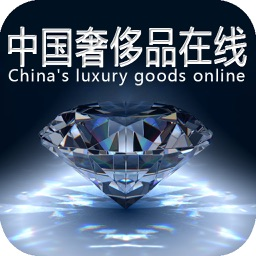 中国奢侈品在线