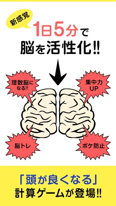 計算の達人-1日5分で頭が良くなる脳トレゲームのおすすめ画像1