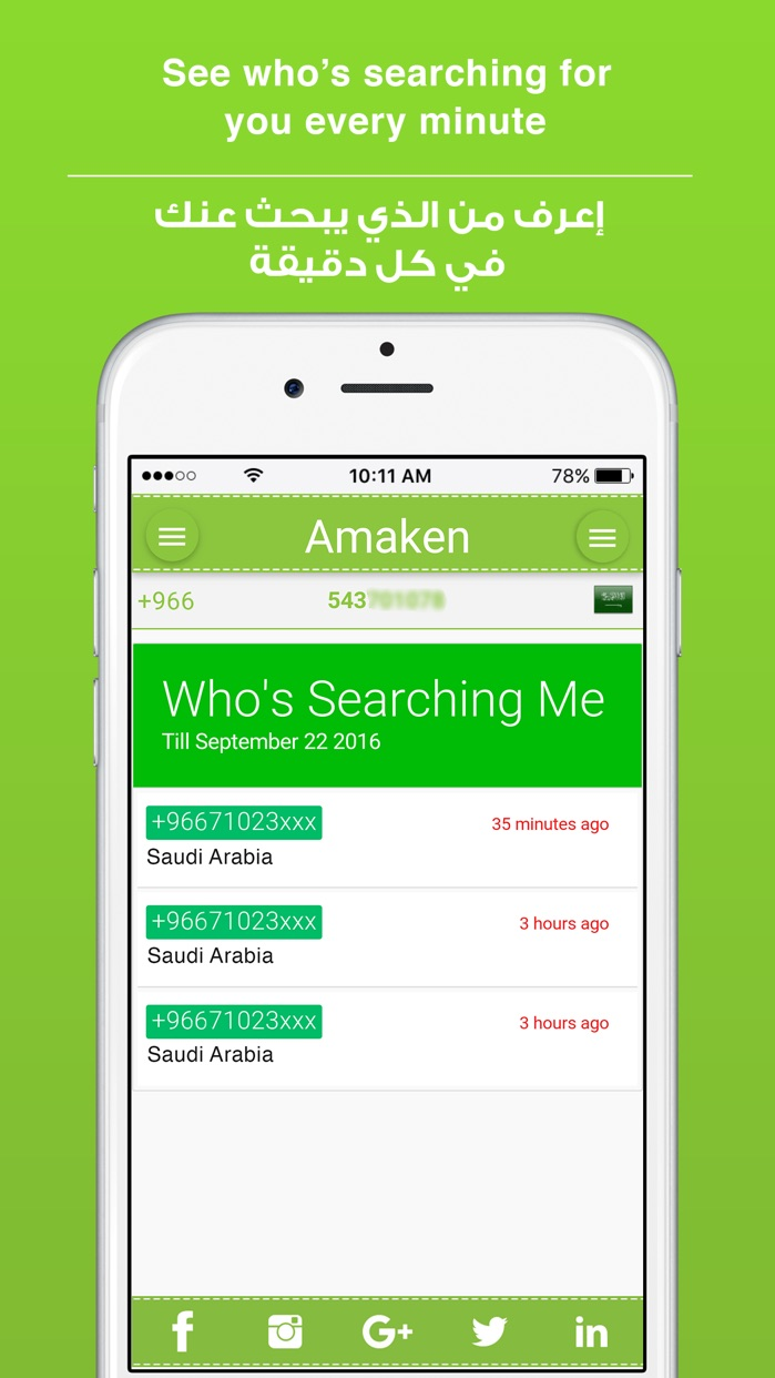 Amaken- Phone numbers locator on map-اماكن المتصل Screenshot