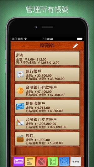 記帳大師 Checkbook HD Screenshot