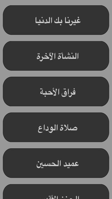 من إصدارات الشيخ حسين الأكرفلقطة شاشة1