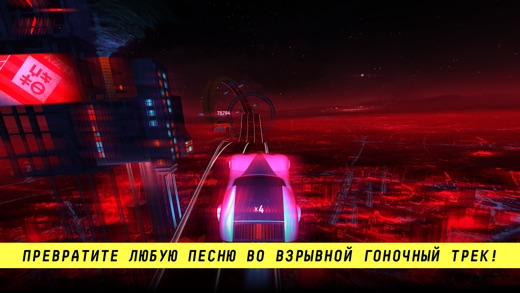 Riff Racer: Race Your Music Screenshot