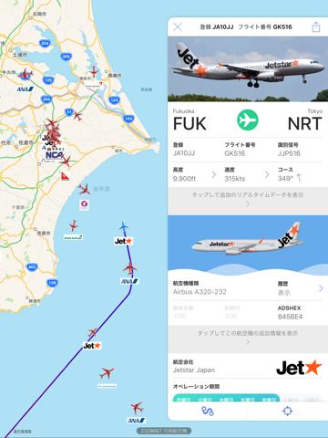Plane Finder screenshot 1
