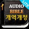 미가엘 성경 ( 개역개정 정독, 무료버젼 ) - iPhoneアプリ
