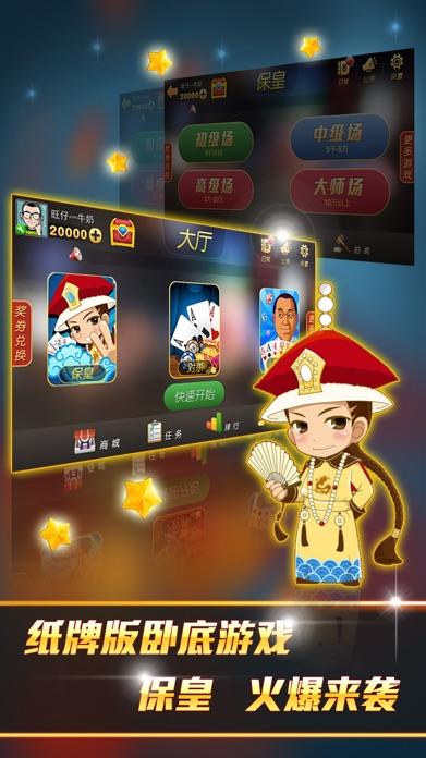 保皇-山东人的游戏(首款联网版) Screenshot