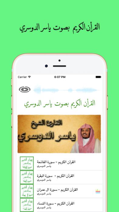 القرأن الكريم بصوت القارئ الشيخ ياسر الدوسريلقطة شاشة1