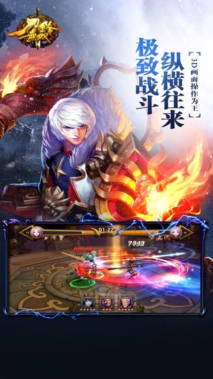 刀锋无双 screenshot-2