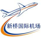新桥国际机场 icon