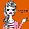 キク英検【1級】 - iPhoneアプリ