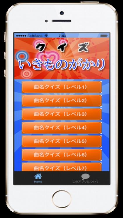 曲名for いきものがかり ~穴埋めクイズ無料アプリ~