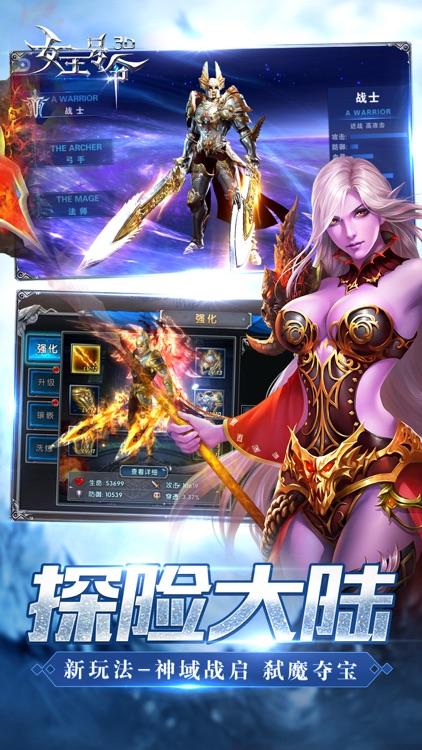 女王号令3D-幻城魔域动作手游 screenshot-4