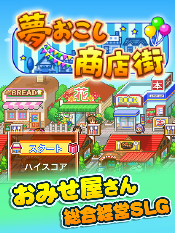 夢おこし商店街 screenshot 10
