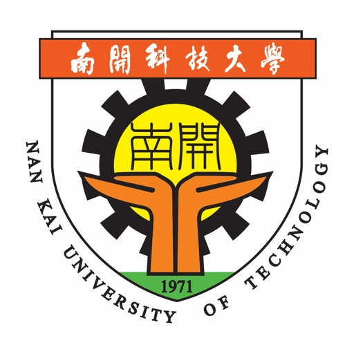 南開科技大學