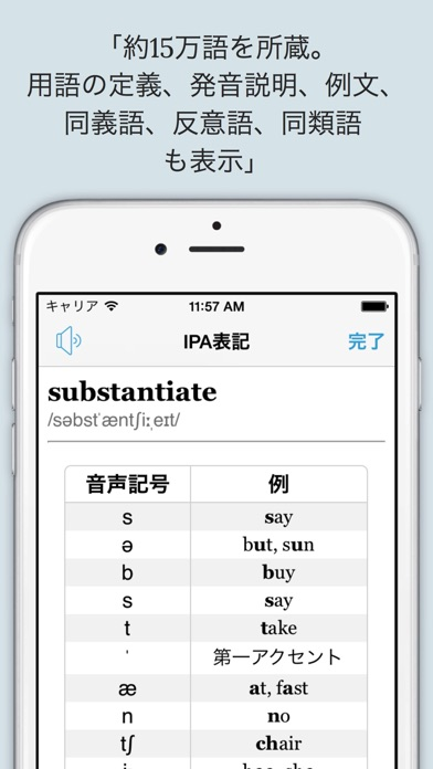 LexicEN 英英辞書、オフライン対応! ScreenShot3