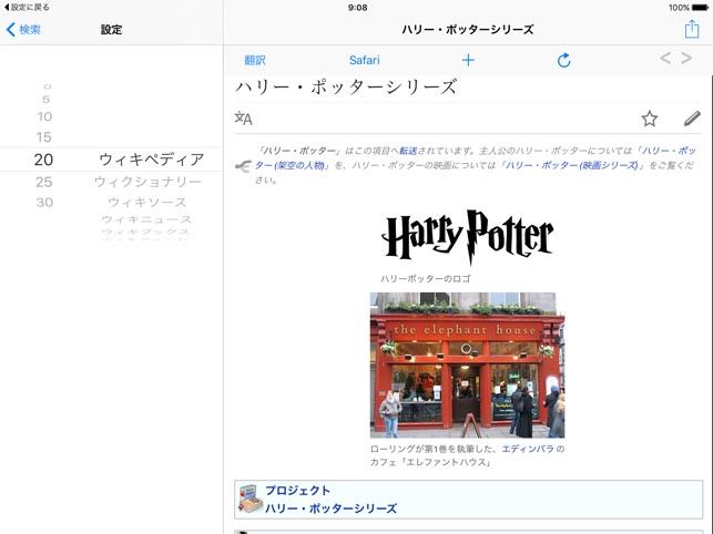 ウィキ検索 HD」をApp Storeで