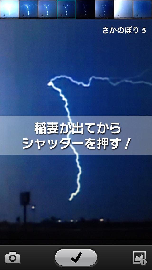 さかのぼり連写カメラのスクリーンショット5