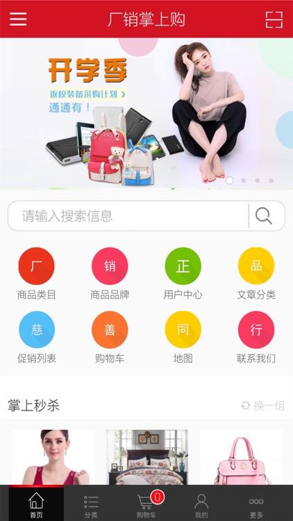 厂销网 screenshot-0