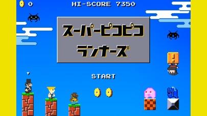 スーパーピコピコランナーズ 〜 ステージメーカーのスクリーンショット1