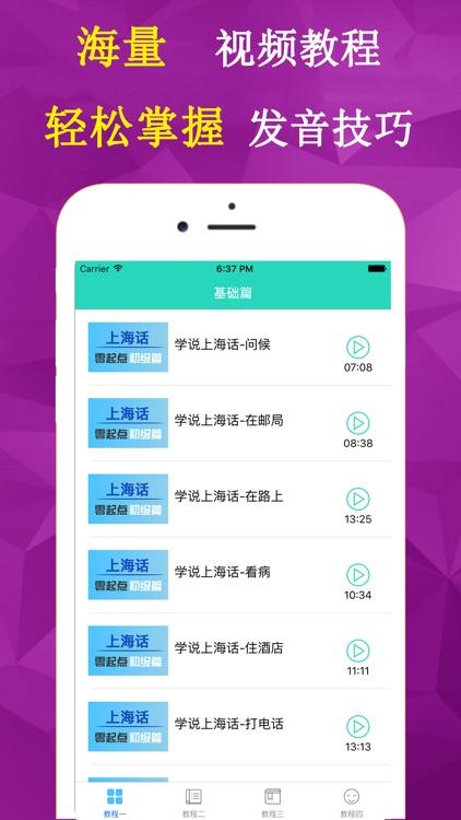 上海话学习-快速入门精通上海方言技巧 screenshot-3