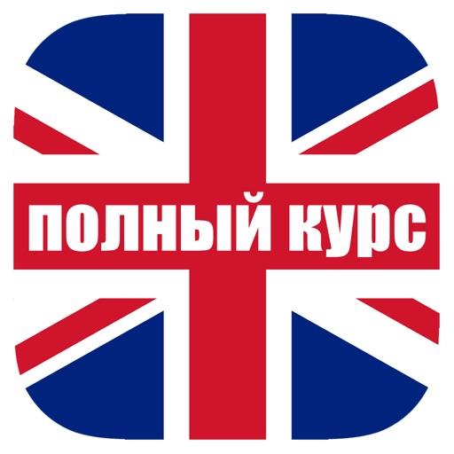 Английский. Полный курс. Изучить язык легко и быстро