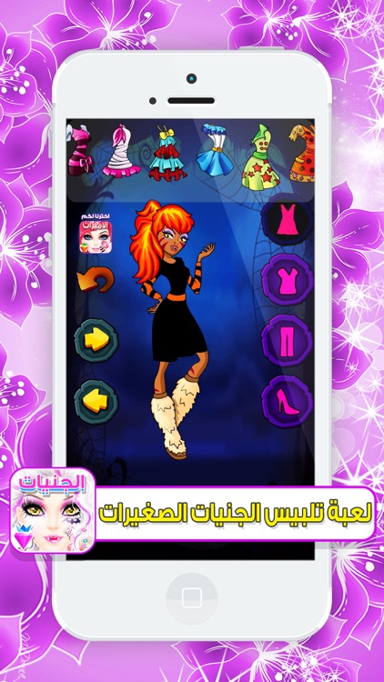 تلبيس الاميرات الجنيات العاب بنات اطفال تلوين رسم screenshot-3
