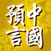 中國預言典籍