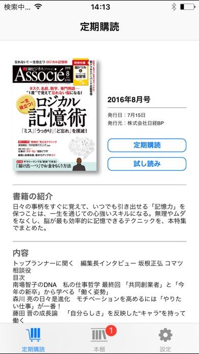日経ビジネスアソシエDigitalスクリーンショット
