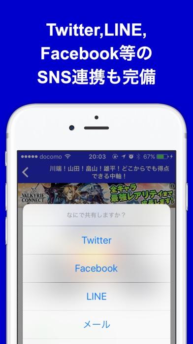 ブログまとめニュース速報 for 東京ヤクルトスワローズ(ヤクルト)のスクリーンショット3