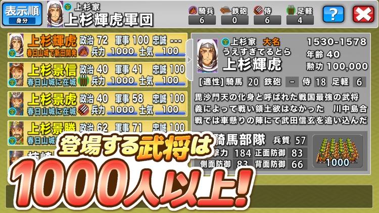 ポケット戦国 screenshot-3