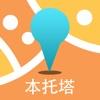 本托塔中文离线地图