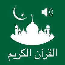 Arabic Quran Audio