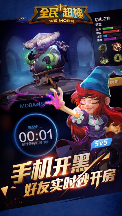 全民超神 screenshot-1
