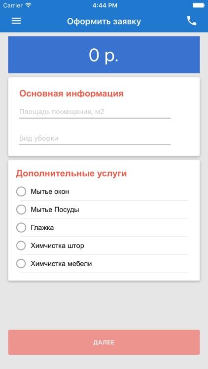 "Уборка ""Настенька"""