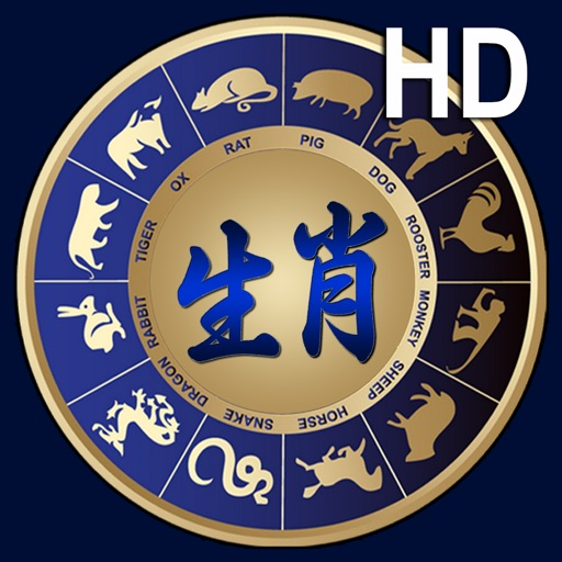 Chinese Astrology Pro HD