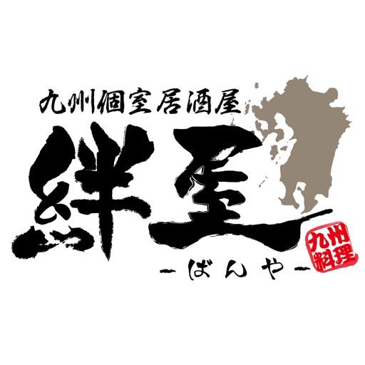 隠れ家個室×九州料理居酒屋 絆屋~ばんや~