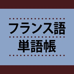 フランス語単語帳 これなら覚えられる! 〈NHK出版〉