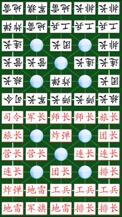 軍人将棋 Onlineのスクリーンショット1