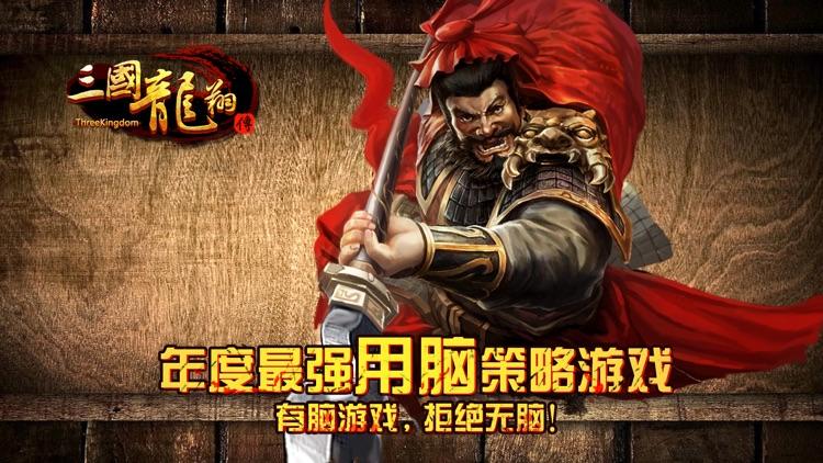 三国龙翔传-激战与谋略 screenshot-0