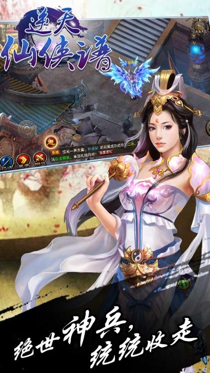 逆天剑侠谱ol武侠江湖:热门手游游戏 screenshot-4