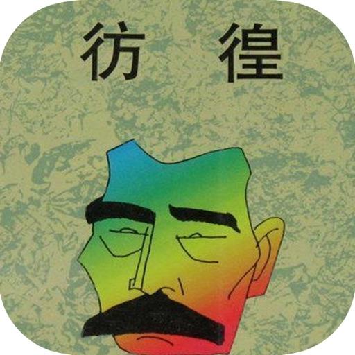 彷徨—鲁迅当代文学经典